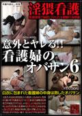 実録映像 意外とヤレる!!看護婦のオバサン6