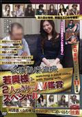 実録映像 若奥様と2人っきりでAV鑑賞スペシャル