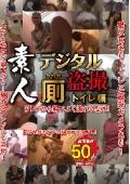 素人デジタル盗撮 厠・トイレ編
