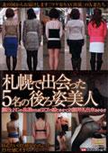 札幌で出会った5名の後ろ姿美人 顔出しNGの奥様たちをSEXで感じさせて お顔拝見出来るかな!?