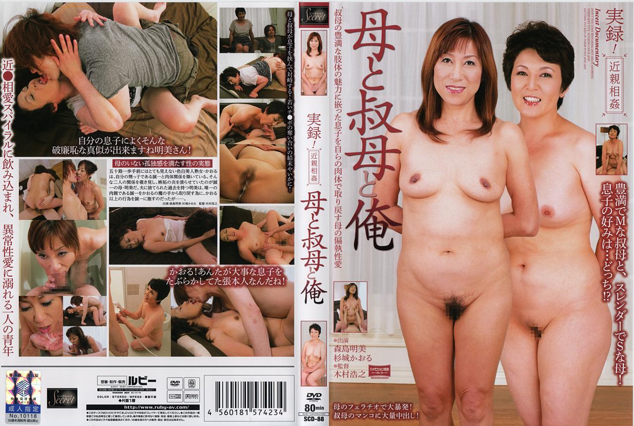 порно онлайн японки инцест