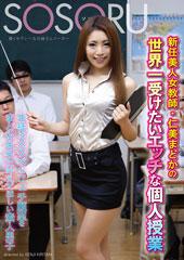 新任美人女教師・仁美まどかの世界一受けたいエッチな個人授業 生徒はスケベなフェチ願望をまどか先生に叶えてほしい素人男子 仁美まどか