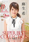 麻生希 SuperBest Collection Vol.1