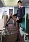 美人CAの卑猥な腰つき 欲情AIR LINE  麻生希24歳