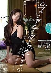 「今でもアナタを愛してる」 背徳と凌辱の果てに・・・  美しき未亡人 麻生希24歳