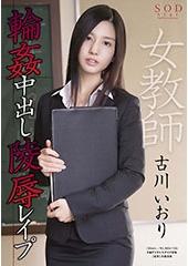女教師陵辱レ〇プ 古川いおり21歳