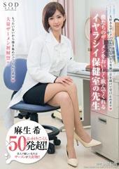 ぶっかけ×ごっくん×50発超! 僕たちのザーメンをおいしく飲んでくれるイヤラシイ保健室の先生 麻生希25歳
