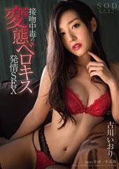 古川いおり 接吻中毒の変態ベロキス発情SEX