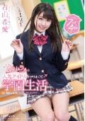 青山希愛 みんなをムラムラさせちゃう人気アイドルとヤリまくり学園生活