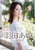 SODstar 羽田あい Re:DEBUT