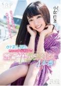 小倉由菜 ガチ素人男性と初めてのドッキドキ童貞筆おろしSEX4本番!