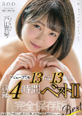 戸田真琴 デビュー2周年 13作品13SEX収録4時間ベストⅡ