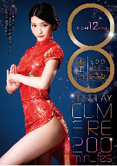8 COSPLAY CUM FIRE 200minutes 本庄鈴