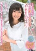 最高にエッチで可愛い竹田ゆめがアナタの妹になってラブラブ近〇相姦生活