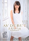 永野いち夏  AV DEBUT