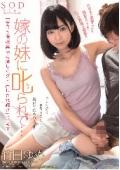 竹田ゆめ 嫁の妹に叱られて・・・ 「今日も僕は義妹に激しくダメ出しされ続けています」