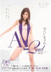 AV Debut 2nd 性・欲・開・放 3本番 和久井まりあ