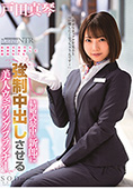 戸田真琴 結婚式最中の新郎に強制中出しさせる美人ウェディングプランナー