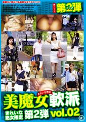 美魔女軟派 Vol.02 綺麗な熟女限定ナンパ第2弾