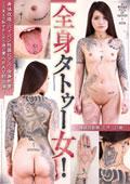 全身タトゥー女! 身体改造・パイパン性器ピアス・全身刺青・・・こう見えて恥ずかしがり屋の素人がAV初出演!