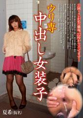ウリ専中出し女装子 夏希 公園トイレが私の職場、22時から立ってます・・・