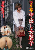ウリ専中出し女装子 ゆき(仮名) 2017年初頭を飾るシン・ジョソコ東京に出現!