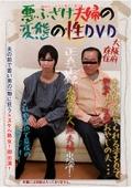 悪ふざけ夫婦の変態の性DVD 大阪府在住の変態熟夫婦