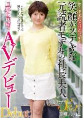 ヌード撮影だけのはずが… 笑顔がステキな元読者モデルの社長夫人 旦那に内緒でAVデビュー 千明さん31歳