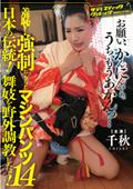 羞恥!強制おもらしマシンパンツ14 日本の伝統!舞妓を野外調教したッ!