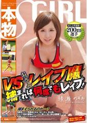 県大会準優勝の本物200m選手VSおっさんレ〇プ魔 捕まれば何度でもレ〇プ! 彩瀬希