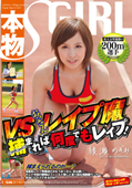 県大会準優勝の本物200m選手VSおっさんレイプ魔 捕まれば何度でもレイプ! 彩瀬希