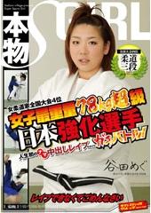 女子最重量78kg超級女柔道家 全国大会4位 日本強化選手 人生初のナマ中出しレ〇プをかけたガチバトル!レ〇プできなくてごめんなさい