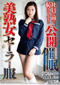 社員の前で恥ずかしすぎる公開催眠美熟女セーラー服某高級下着メーカー社長 青山翠(34)