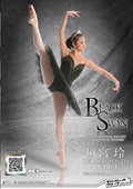 BLACK SWAN INTERNATIONAL BALLET COMPETITION WINNER REI ASAMIYA(21) DEBUT 麻宮玲