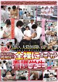 「はい、大陰唇開いて」・医大生に捧げられる若い肉体・臨床研修の被検体で全裸にさせられる看護学生! 瀧川花音