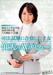 某国立大学法学部法律学科卒業  司法試験に合格した才女 仰天のAVデビュー! 八代眞紀子