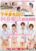 ナースや女医が下半身丸出しで医療行為を行う回春療法(ルビ【リジューヴェネイション】)総合病院