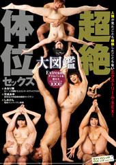 超絶体位セックス