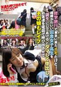 """修学旅行で東京に来たイモだけど超絶かわいい田舎女子校生を""""読モ""""にしてあげる、とダマして中出し、お友達を電話で呼び出させてその娘もレイプ"""