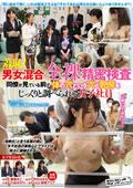 羞恥!男女混合全裸精密検査 同僚が見ている前で体の穴という穴と乳房をじっくりと調べられる女子社員