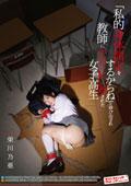 『私的身体測定をするからね』と呼び出され 教師に中出しレ◯プされた女子校生 栄川乃亜