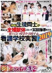 羞恥 生徒同士が男女とも全裸献体になって実技指導を行う質の高い授業を実践する看護学校実習2019