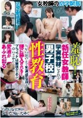 羞恥 新任女教師が学習教材にされる男子校の性教育 生徒の目の前で無遠慮な指が膣に挿入される!プライドは崩壊するが、子宮の奥から愛液があふれ出る