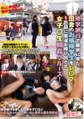 修学旅行で東京に来た田舎のお嬢様学生をレ〇プ!1匹目に友達を呼び出させ女子〇生輪姦クルーズ!