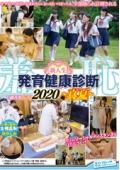 恥新入生発育健康診断2020〜真夏〜