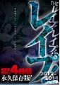 THEレイプ!レイプ!レイプ!2012〜2014 被害者101人4時間永久保存版!