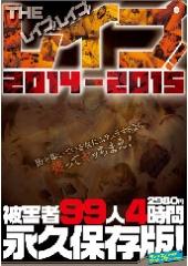 THE レ〇プ!レ〇プ!レ〇プ!作品集 2014〜2015 被害者99人 4時間 永久保存版!