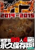 THE レイプ!レイプ!レイプ!作品集 2014〜2015 被害者99人 4時間 永久保存版!