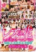 レズの花 レズキス・ペニバン・双頭の花が咲く300分作品集