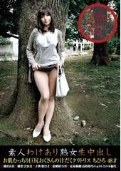 素人わけあり熟女生中出し ちひろ 48才 他人棒に身悶える募集淫メス四十路妻。